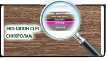 ЭКО-шпон CLPL синхролам