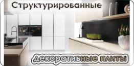 Структурированные  декоративные плиты