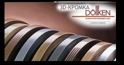 3D-кромка DOELLKEN