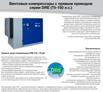 Винтовые компрессоры с прямым приводом серии DRE Ceccato