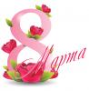 Поздравляем всех женщин с Международным женским днём 8 Марта!