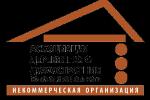 Ассоциация деревянного домостроения Вологодской области