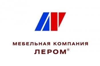 """ООО """"Мебельная компания ЛЕРОМ"""""""